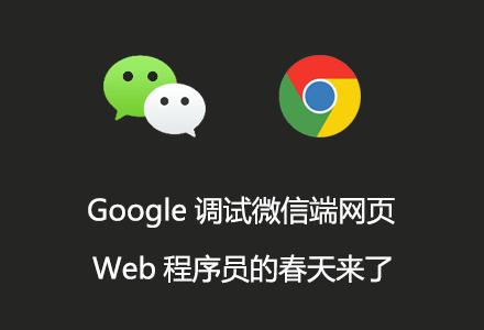 Google浏览器调试微信端网页