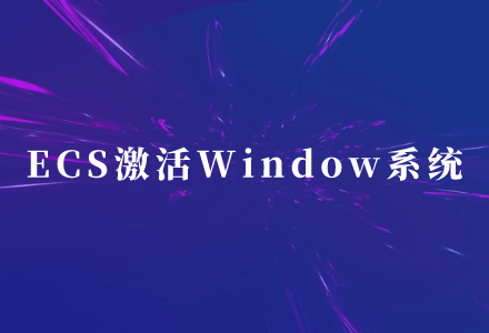 ECS服务器windows系统未激活解决办法