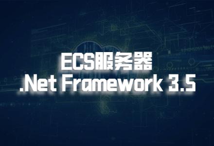 ECS服务器安装.Net Framework 3.5 失败的解决方法