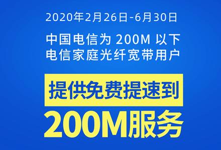 全国电信宽带用户可免费提速至200M,并领取3个月天翼云盘会员