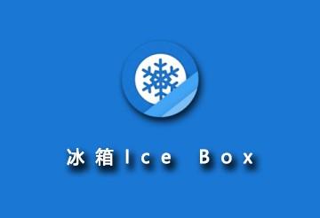 冰箱IceBox激活器
