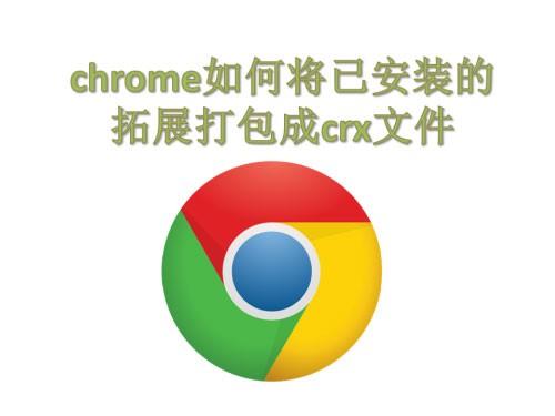 chrome如何将已安装的拓展打包成crx文件