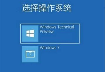 Windows双系统如何删除其一