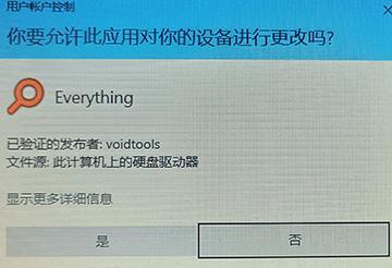 怎样关闭Win10打开软件时的提示弹窗