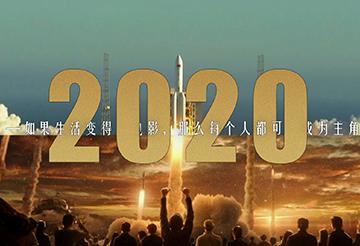 2020,像一场电影