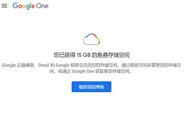 Google宣布了一项有关帐户存储空间的新政策,如果两年内未使用该政策将被清除。