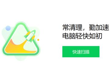 360出品简洁纯净无广告Windows10清理优化工具