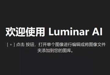 Skylum Luminar AI —— 强大的图像处理软件